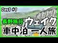 【ウェイク】軽自動車で行く車中泊で一人旅 #長野 #Day1前編