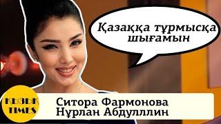 Central Asia GOT TALENT - Ситора Фармонова, Нурлан Абдулллин -Кызык times