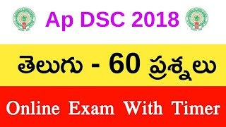 AP DSC Telugu 60 Important Questions With Answers and Timer 🤗 Grand Test -1||Don't Miss||