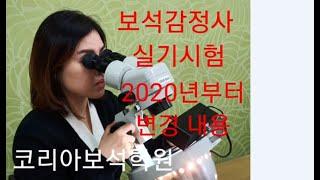 보석감정사 실기시험 2020년 변경내용 /  코리아보석…