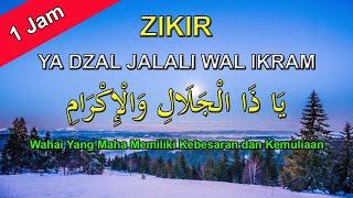 ZIKIR : Ya Dzal Jalali Wal Ikram ( 1 Jam ) يَا ذَا الْجَلَالِ وَالْإِكْرَامِ