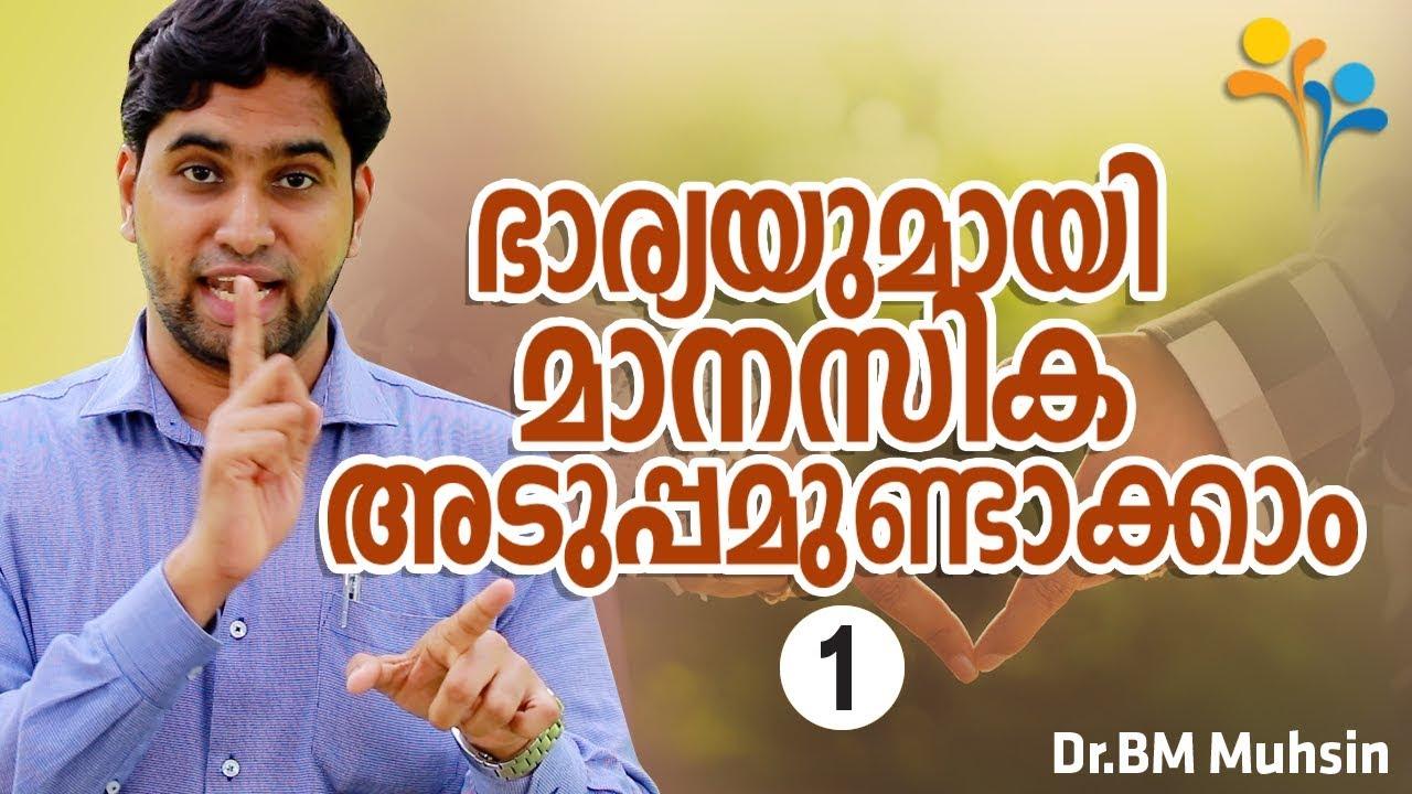 Download ഭാര്യയുമായി  മാനസിക  അടുപ്പമുണ്ടാക്കാം (1) - Happy Life T - Family Tips