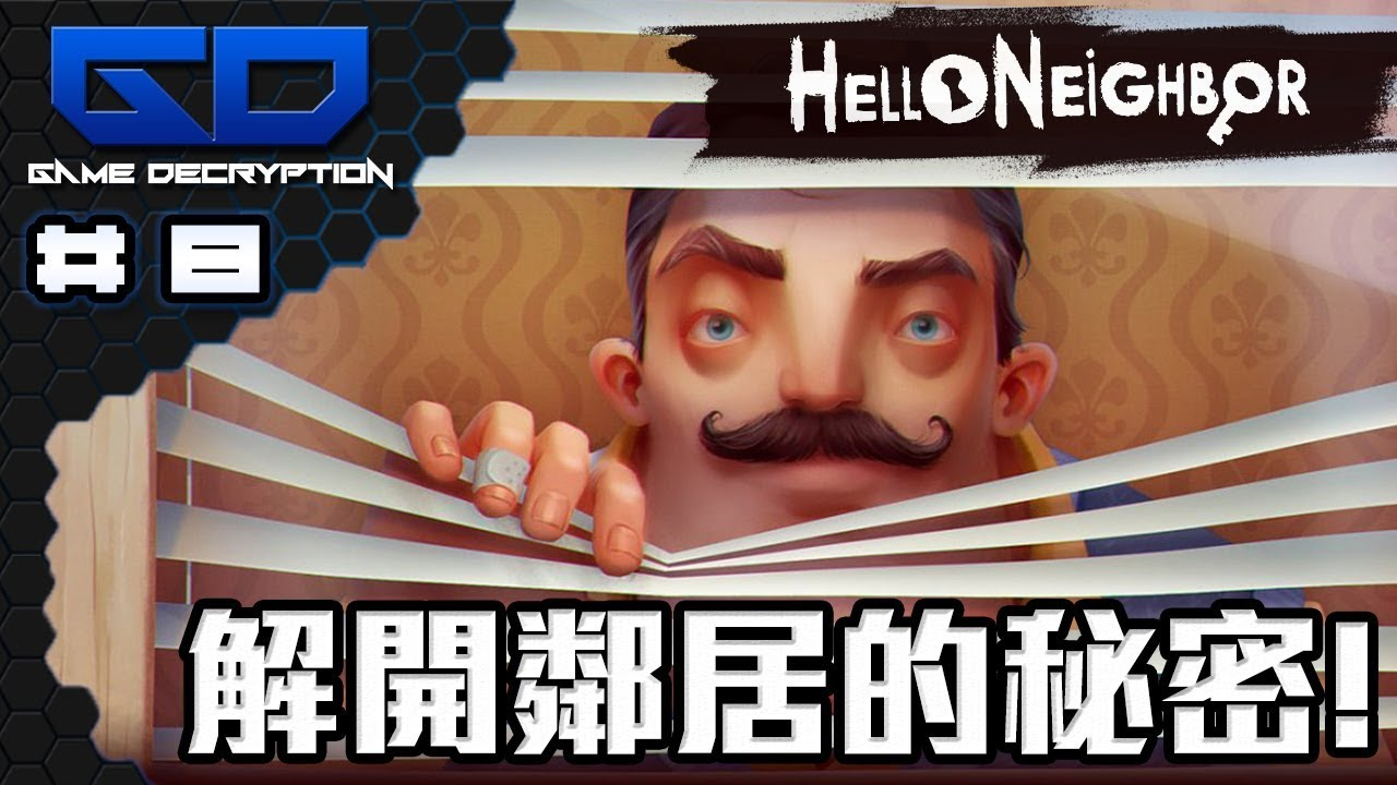 Hello Neighbor! 解開鄰居的秘密! | 遊戲解密 Game Decryption #8 (中文字幕) - YouTube
