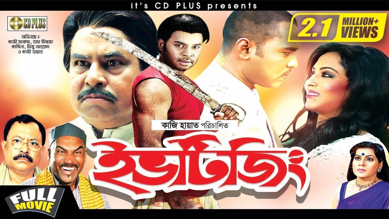 Download Eve Teasing ( ইভটিজিং ) - Kazi Maruf | Toma Mirza | Kazi Hayat | Bangla Full Movie HD