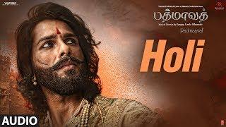 Holi Song Audio   Padmaavat Tamil Songs   Deepika Padukone, Shahid Kapoor, Ranveer Singh