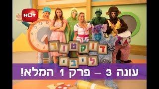 דוקטור ליבי עונה 3 - פרק 1 המלא!