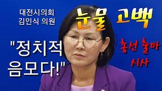 폰토크 김인식 의원 quot떳떳하게 살겠다quot 음해…