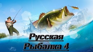 Русская Рыбалка 4 Russian fishing 4 До утра мы играем!!!