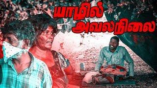 யாழில் கொரோனாவால் அவல நிலை | Jaffna Today News