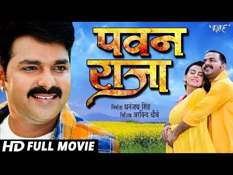 PAWAN RAJA - Superhit Full Bhojpuri Movie 2018 - Pawan Singh, Akshara, Monalisa & Aamrapali Dubey
