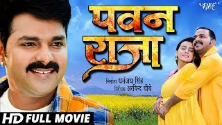 Pawan Raja Superhit Full Bhojpuri Movie 2018 - Pawan Singh, Akshara, Monalisa Aamrapali Dubey.mp3