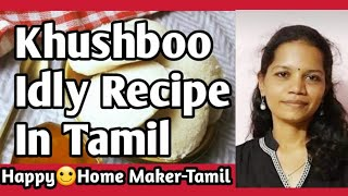 Kushboo Idly in Tamil  Easy method with castor oil   Spongy Malligai idly (#106)