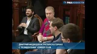 встреча 1 апреля Медведева с резидентами Comedy club