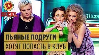 На что готовы пьяные девушки ради пропуска в клуб — Дизель Шоу 2016 ЛУЧШЕЕ | ЮМОР ICTV