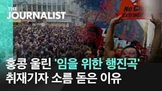 """""""200만 울린 임을 위한 행진곡"""" 취재기자도 소름 돋은"""