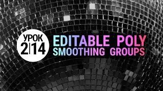 урок 3d max 2.14 | Smoothing Groups (Группы сглаживания) в 3ds max