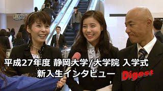 【ダイジェスト】平成27年度静岡大学・大学院入学式 新入生インタビュー