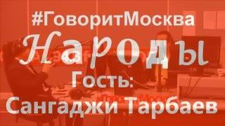 """Калмыки. Сангаджи Тарбаев в программе """"Народы"""". 03.03.2016"""