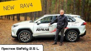 Toyota RAV4 2019 - тест драйв Александра Михельсона / Тойота РАВ 4 2019 обзор