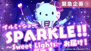 キティのスパークル SPARKLE!! ~Sweet Lights~を特別席からお見せしちゃう!【ハローキティチャンネル緊急企画⑨ イルミネーションSPARKLE!! ~Sweet Lights~】