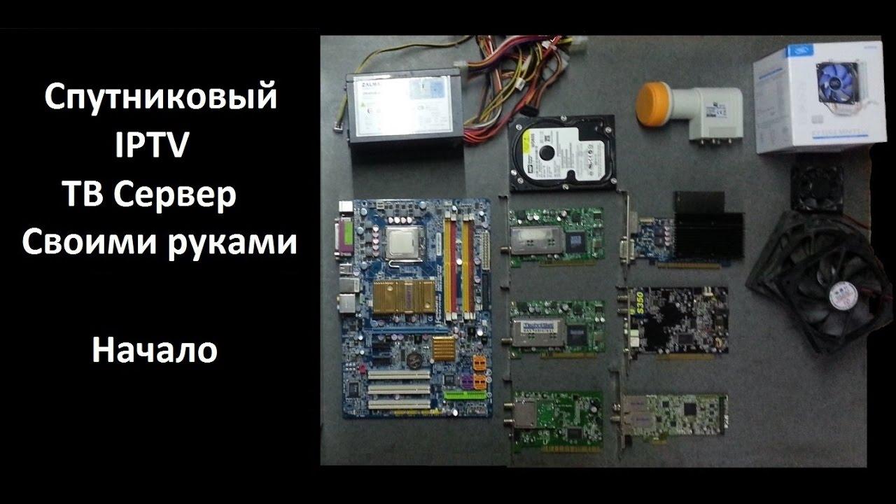 Домашний кардшаринг сервер своими руками фото 903