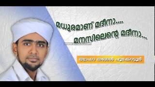 Madhuramaanu Madeena .. | Super Song | Sayyid Thwaha Thangal Pokkottur