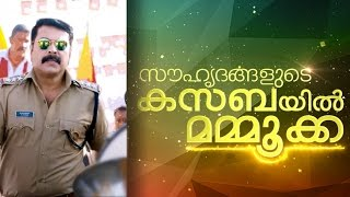 Souhridangalude Kasabayil Mammookka EID Special Interviews with Mammootty