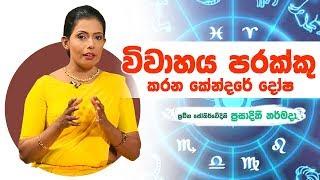 විවාහය පරක්කු කරන කේන්දරේ දෝෂ | Piyum Vila | 06 -08-2019 | Siyatha TV Thumbnail