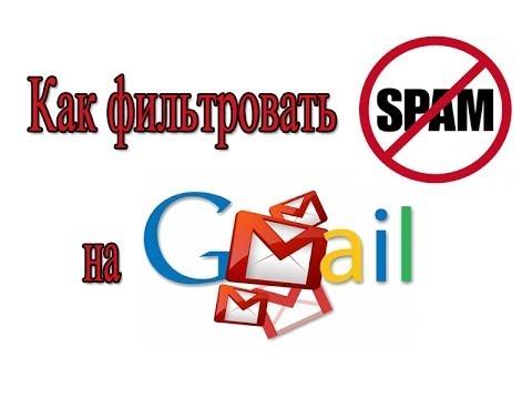 Вопрос: Как избавиться от спама в Gmail?