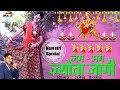 Download आ गया Rajasthani Navratri का सुपरहिट DJ सांग | जग मग जागी ज्योत | माताजी सुपरहिट DJ Song | PRG MP3 song and Music Video