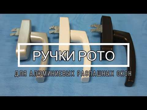 Ручки РОТО для алюминиевых окон