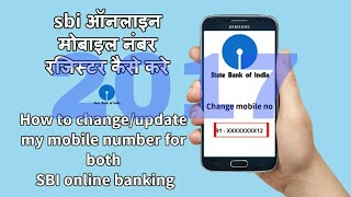 sbi mobile number change/registration online 2017 update  | how to use in hindi | part  4