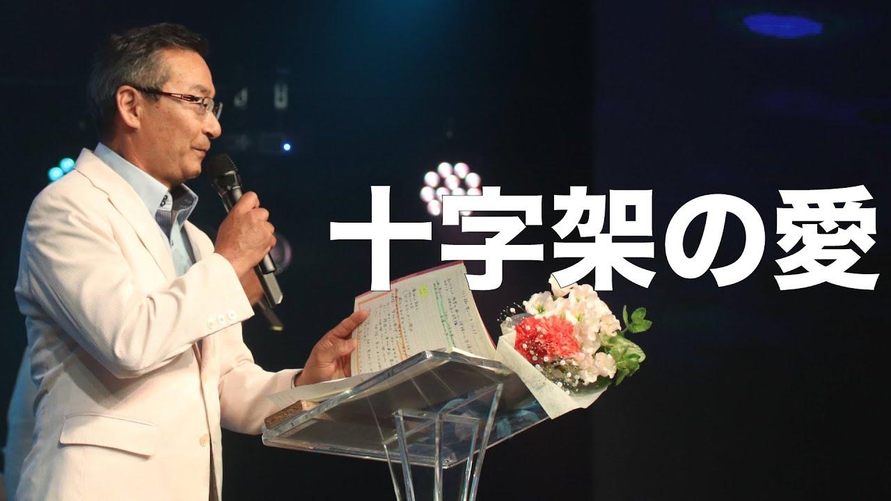 2021.06.13 「十字架の愛」榊山 廣由先生