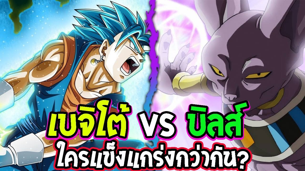ดราก้อนบอล : เบจิโต้ vs บิลส์ ใครแข็งแกร่งกว่ากัน ?!? - OverReview