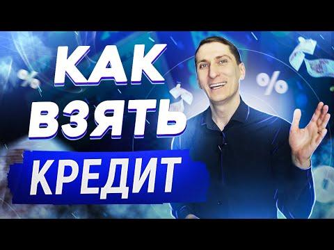 Как взять кредит на развитие бизнеса. Как получить деньги для старта бизнеса   Александр Федяев
