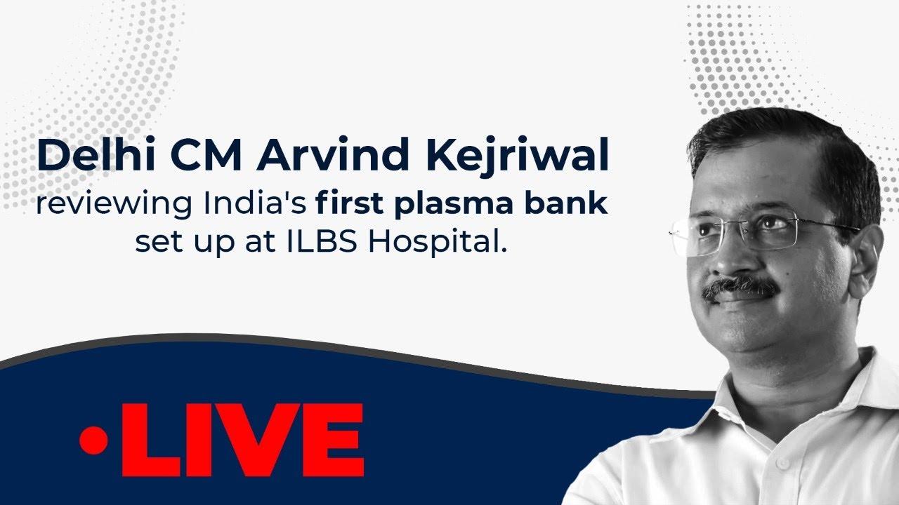 Delhi CM Arvind Kejriwal reviewing India's first plasma bank set up at ILBS Hospital.