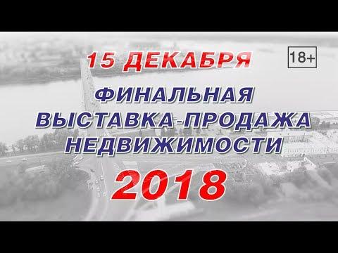 Финальная выставка-продажа недвижимости в Нижнем Новгороде. Как это было?