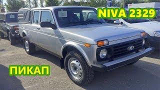 NIVA ПИКАП 2329 -  обзор, скидка, акция, цена, все цвета, в наличии!