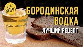 Рецепт водки БОРОДИНСКАЯ. Мягкая, вкусная, ароматная. Как сделать. // Олег Карп
