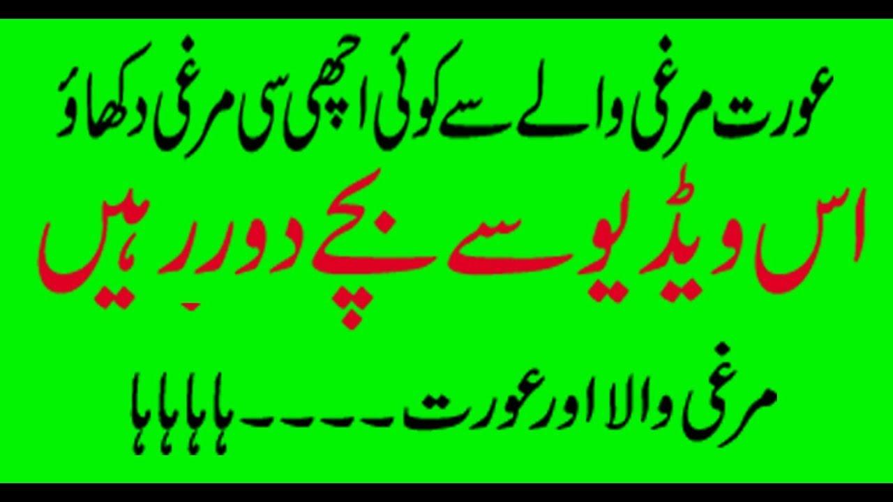 Aurat aor Harami murgi wala l lun phudi l lun #myphonevideos video from my  phone ll just muzik lpc