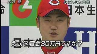 30万円獲得 広島カープ.
