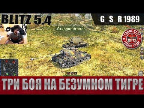 WoT Blitz - Три боя на имбе Tiger P - World of Tanks Blitz (WoTB)