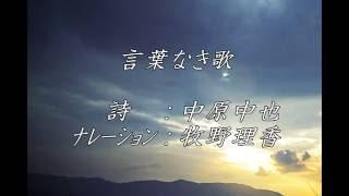 Download Video 中原中也「言葉なき歌」【詩・朗読:牧野理香】 MP3 3GP MP4