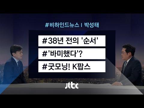 [비하인드 뉴스] 38년 전의 순서 / 바른미래당 바미했다? / 굿모닝! K팝스
