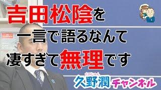 日本史上に輝く偉人たちの中でも特に異彩を放つ吉田松陰。そのあまり大...
