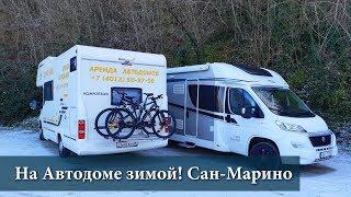 Бесплатно через Италию на автодоме! Сан-Марино зимой. Обзор автодома Carado