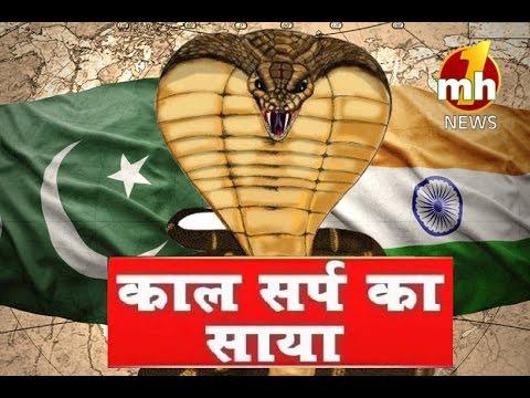 'Kaal Sarp' is the Main Reason for War Between India & Pakistan, Part-1