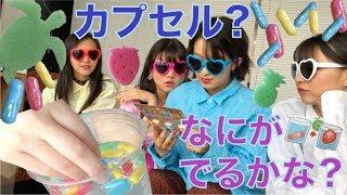 """【カラフルなカプセルを攻略!】流*バナナ東京が""""どうぶつげき""""をしてみたら意外な展開に?"""