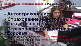 видео ОСАГО в Рубцовске