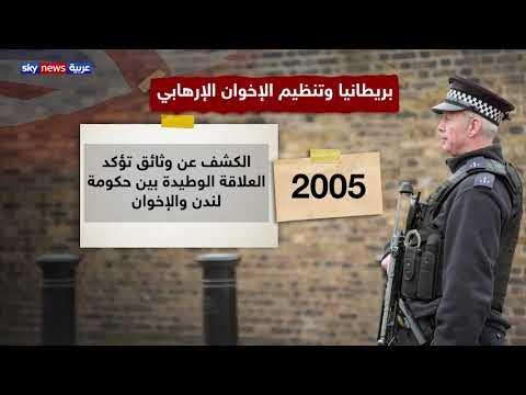 بريطانيا وتنظيم الإخوان الإرهابي  - 21:54-2019 / 6 / 8